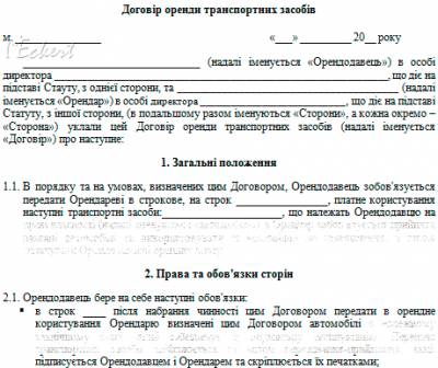 договор предоставления электроэнергии образец - фото 10