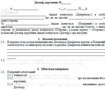 образец договор поручения на внесение денежных средств на расчетный счет